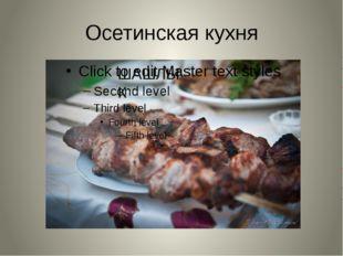 Осетинская кухня ШАШЛЫК