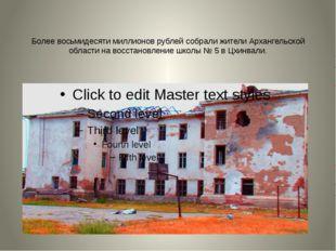 Более восьмидесяти миллионов рублей собрали жители Архангельской области на