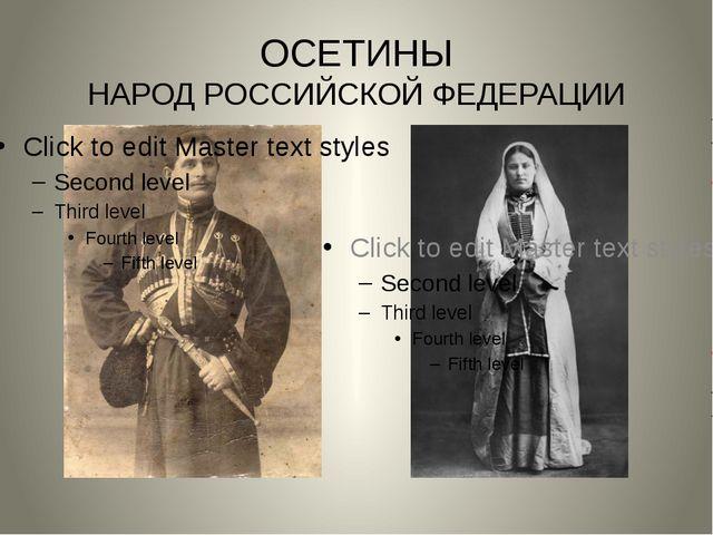 ОСЕТИНЫ НАРОД РОССИЙСКОЙ ФЕДЕРАЦИИ