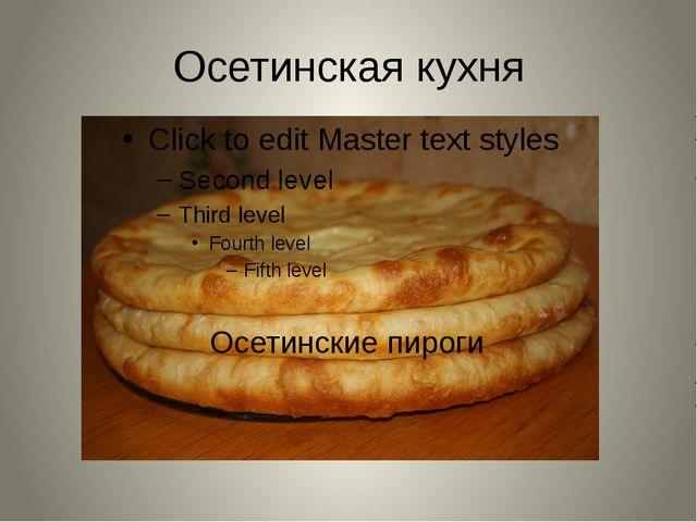 Осетинская кухня Осетинские пироги