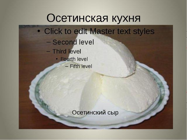Осетинская кухня Осетинский сыр