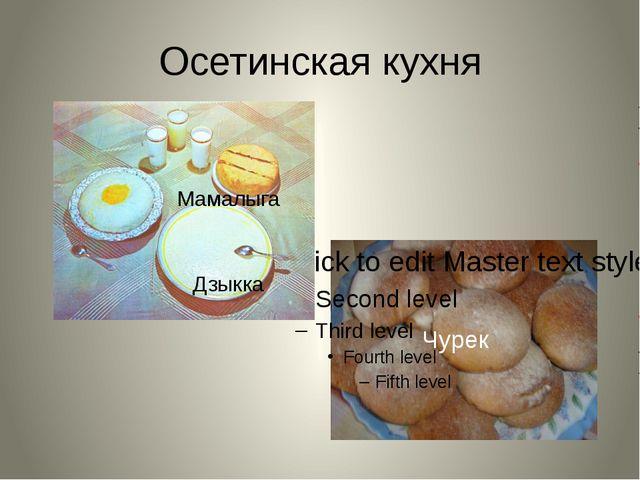 Осетинская кухня Чурек Дзыкка Мамалыга