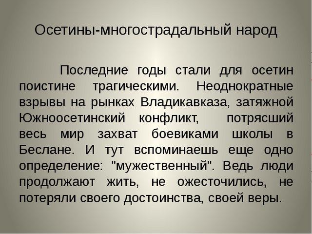Осетины-многострадальный народ Последние годы стали для осетин поистине траги...