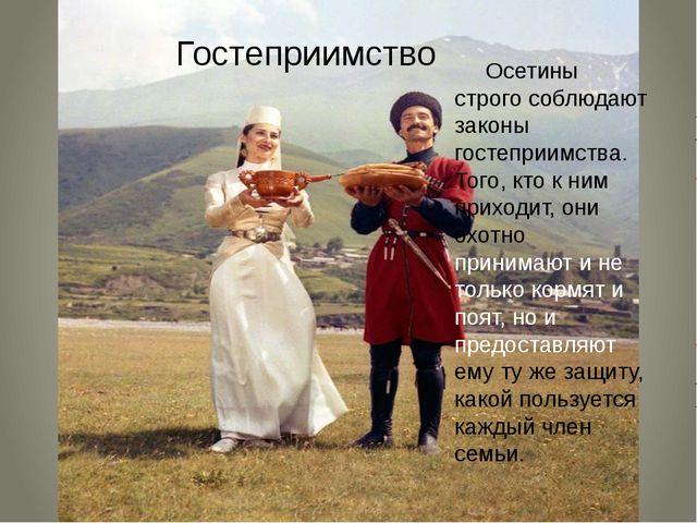 Гостеприимство Осетины строго соблюдают законы гостеприимства. Того, кто к ни...
