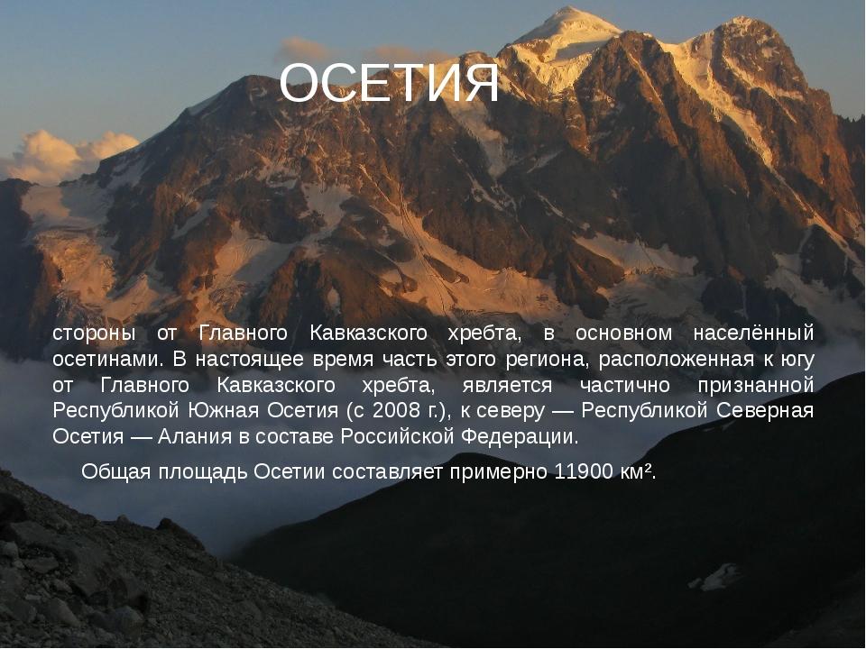 Осе́тия — регион центрального Кавказа, расположенный по обе стороны от Главн...