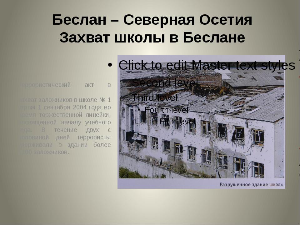 Беслан – Северная Осетия Захват школы в Беслане Террористический акт в Бесла́...