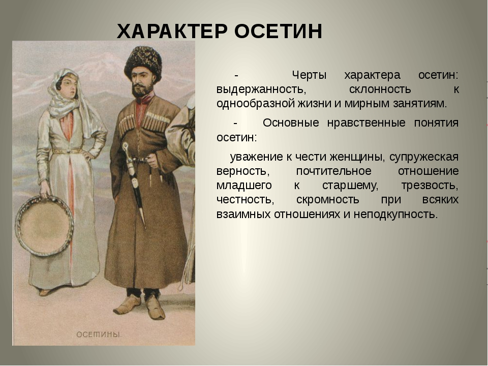 ХАРАКТЕР ОСЕТИН - Черты характера осетин: выдержанность, склонность к однообр...