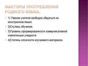 1) Умение учителя свободно общаться на иностранном языке. 2)Ступень обучения.
