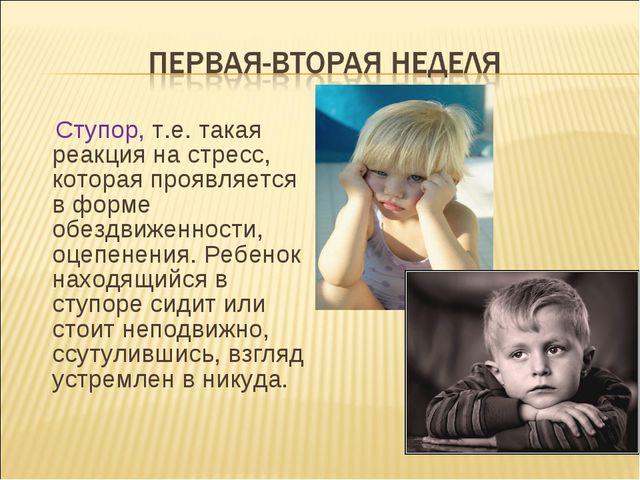 Ступор, т.е. такая реакция на стресс, которая проявляется в форме обездвижен...