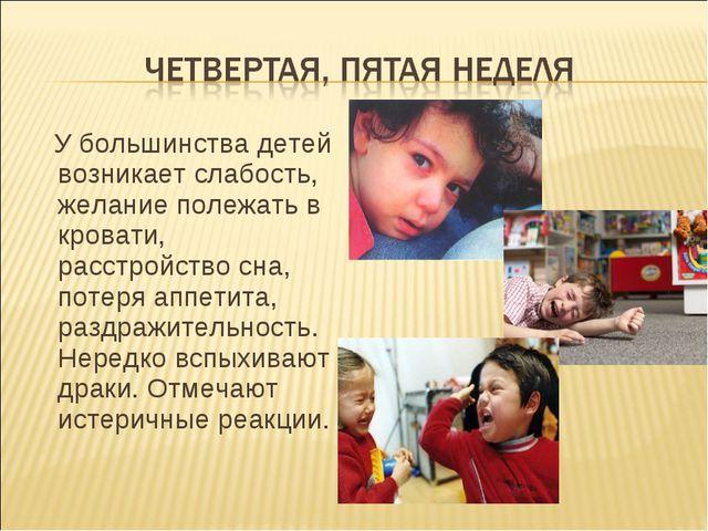 У большинства детей возникает слабость, желание полежать в кровати, расстрой...
