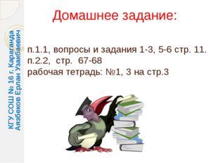 п.1.1, вопросы и задания 1-3, 5-6 стр. 11. п.2.2, стр. 67-68 рабочая тетрадь