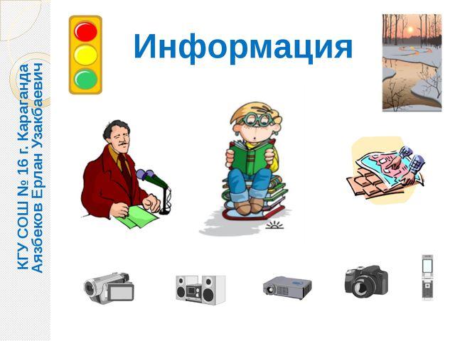 Информация КГУ СОШ № 16 г. Караганда Аязбеков Ерлан Узакбаевич