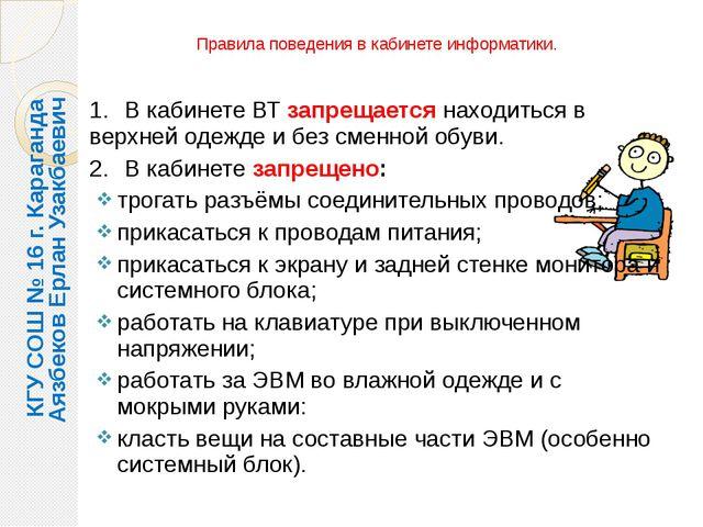 Правила поведения в кабинете информатики. 1.В кабинете ВТ запрещается находи...