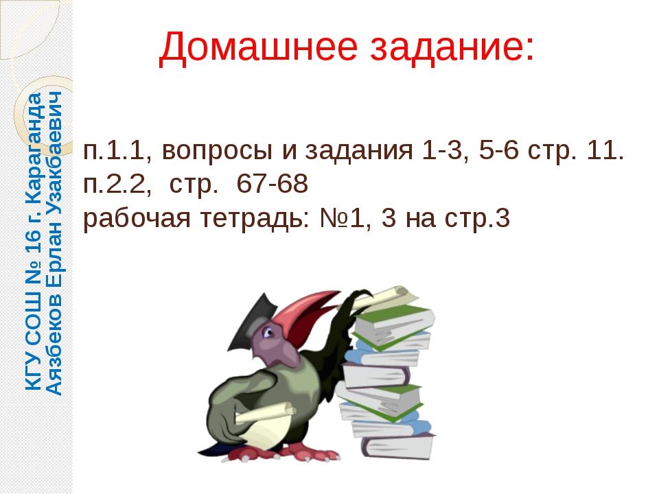 п.1.1, вопросы и задания 1-3, 5-6 стр. 11. п.2.2, стр. 67-68 рабочая тетрадь...