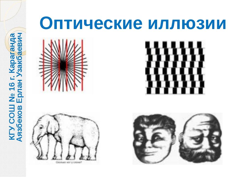 Оптические иллюзии КГУ СОШ № 16 г. Караганда Аязбеков Ерлан Узакбаевич