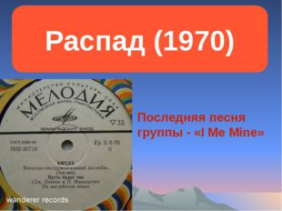 Последняя песня группы - «I Me Mine» Распад (1970)
