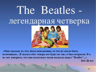 The Beatles - легендарная четверка «Они сделали то, что, было невозможно, то