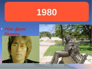 Убит Джон Леннон 1980