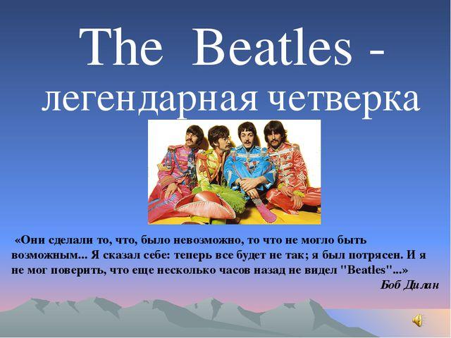 The Beatles - легендарная четверка «Они сделали то, что, было невозможно, то...