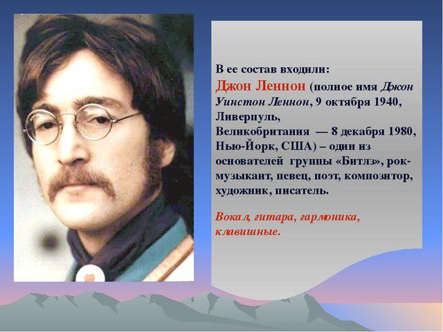В ее состав входили: Джон Леннон (полное имя Джон Уинстон Леннон, 9 октября...