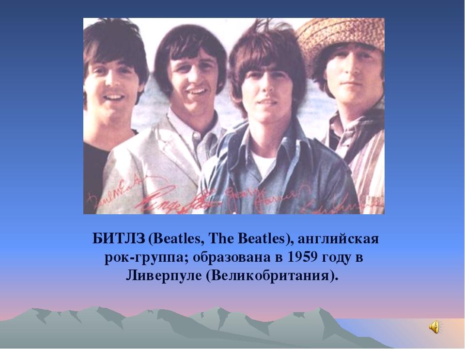 БИТЛЗ (Beatles, The Beatles), английская рок-группа; образована в 1959 году...