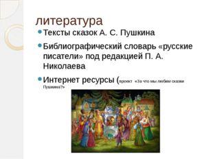 литература Тексты сказок А. С. Пушкина Библиографический словарь «русские пис