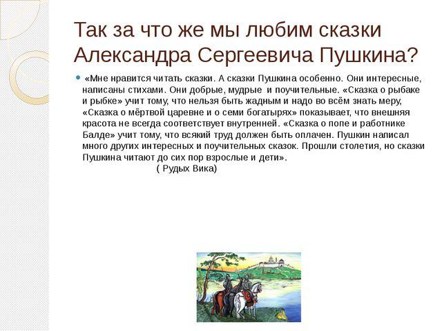 Так за что же мы любим сказки Александра Сергеевича Пушкина? «Мне нравится чи...