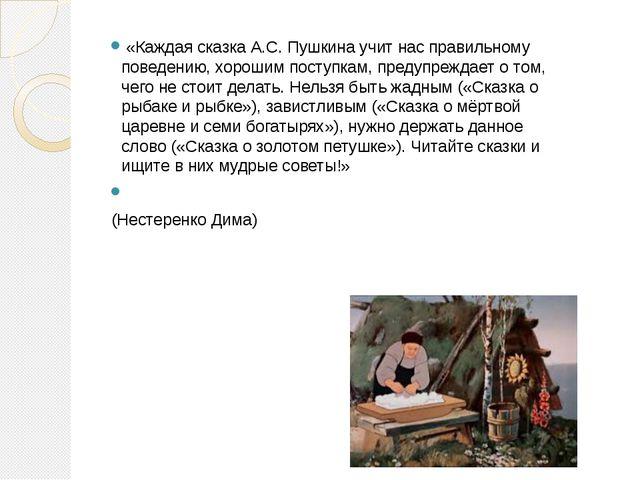 «Каждая сказка А.С. Пушкина учит нас правильному поведению, хорошим поступка...
