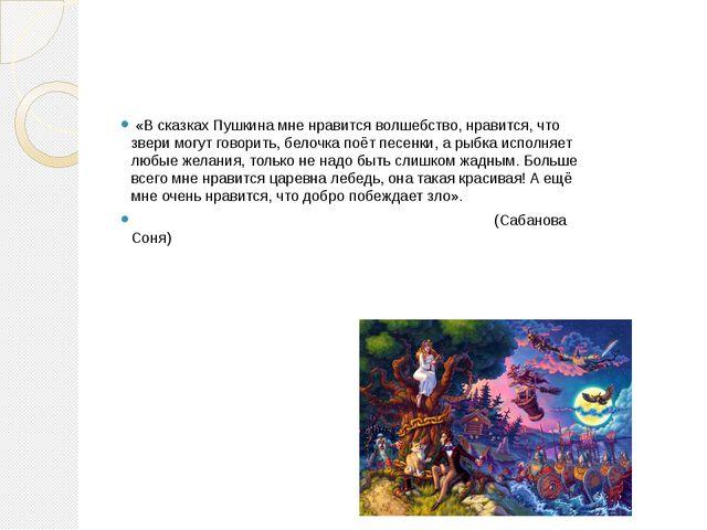 «В сказках Пушкина мне нравится волшебство, нравится, что звери могут говори...