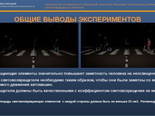 Практические эксперименты по визуальной заметности пешеходов, использующих р