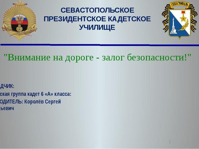 ДОКЛАДЧИК: творческая группа кадет 6 «А» класса: РУКОВОДИТЕЛЬ: Королёв Сергей...
