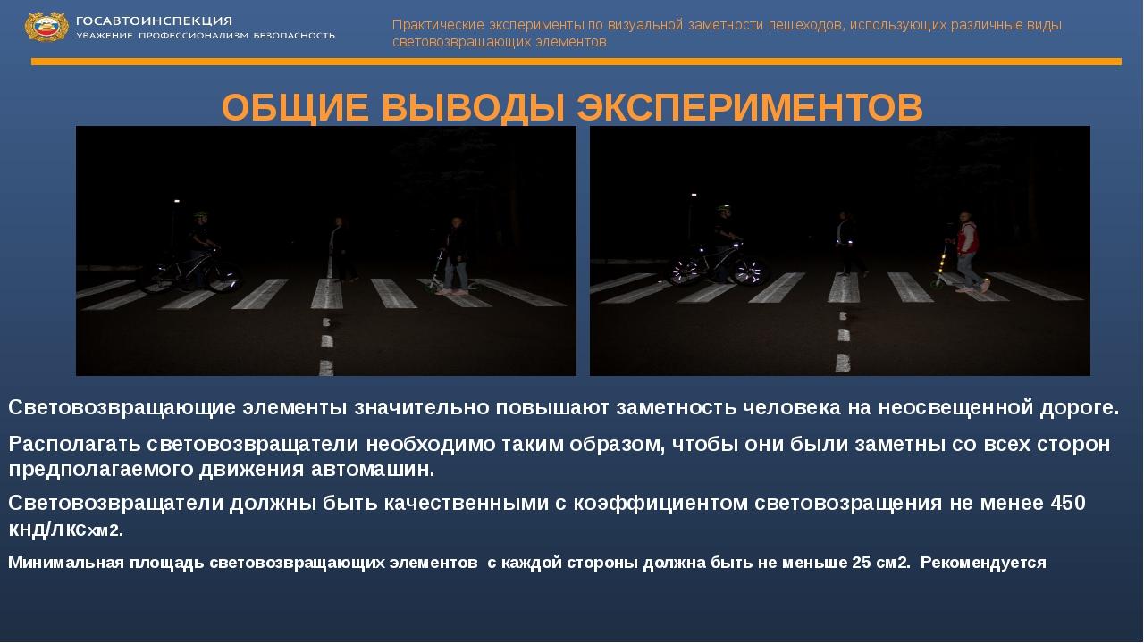 Практические эксперименты по визуальной заметности пешеходов, использующих р...