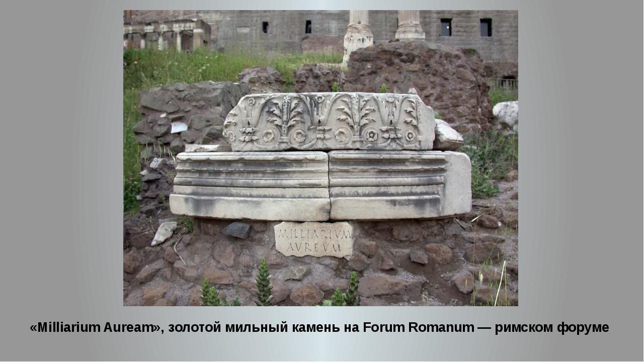 «Milliarium Auream», золотой мильный камень на Forum Romanum — римском форуме