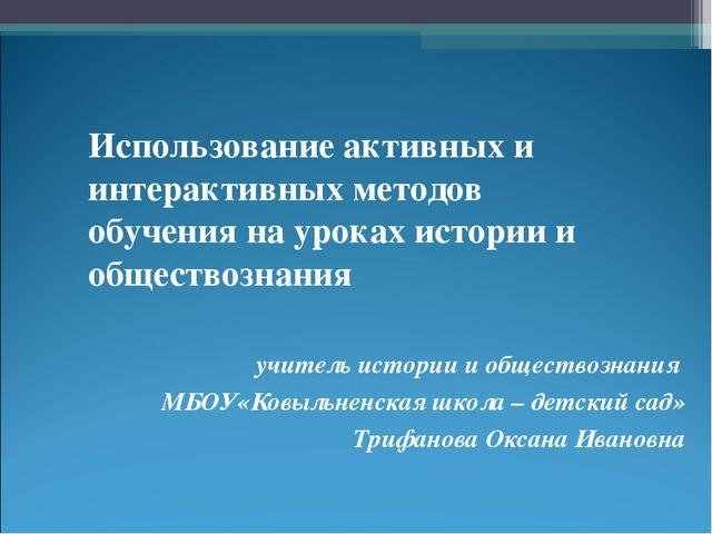 учитель истории и обществознания МБОУ«Ковыльненская школа – детский сад» Три...