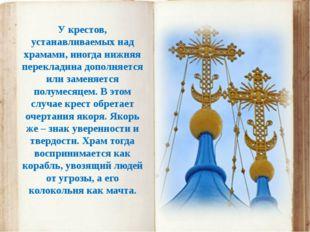 У крестов, устанавливаемых над храмами, иногда нижняя перекладина дополняется