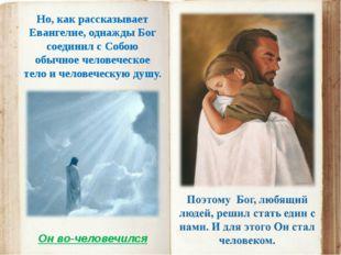 Но, как рассказывает Евангелие, однажды Бог соединил с Собою обычное человече