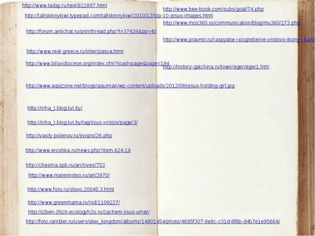 http://www.taday.ru/text/822897.html http://tallskinnykiwi.typepad.com/tallsk...