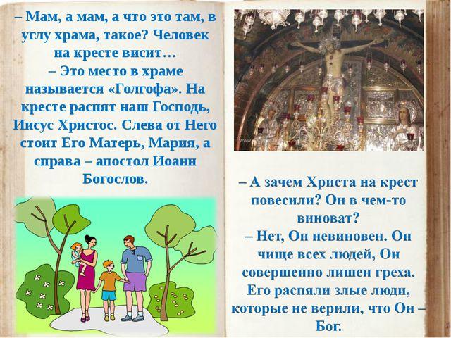 – Мам, а мам, а что это там, в углу храма, такое? Человек на кресте висит… –...