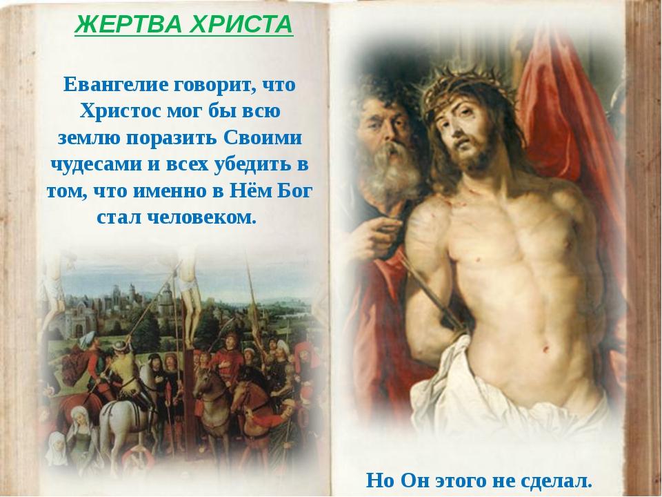 ЖЕРТВА ХРИСТА Евангелие говорит, что Христос мог бы всю землю поразить Своими...