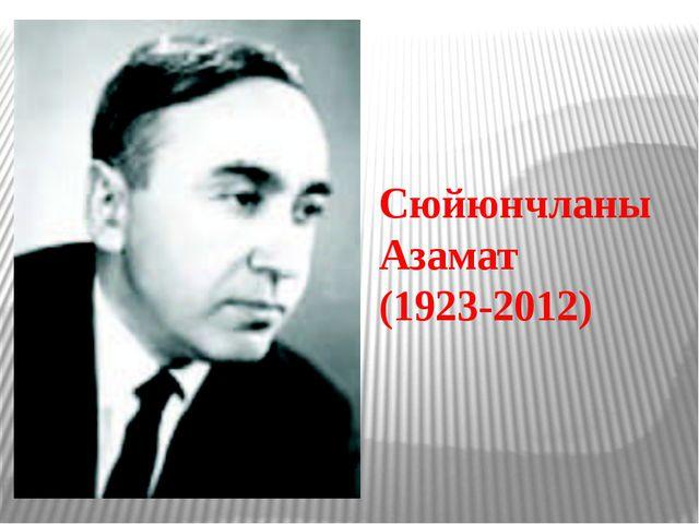 Сюйюнчланы Азамат (1923-2012)