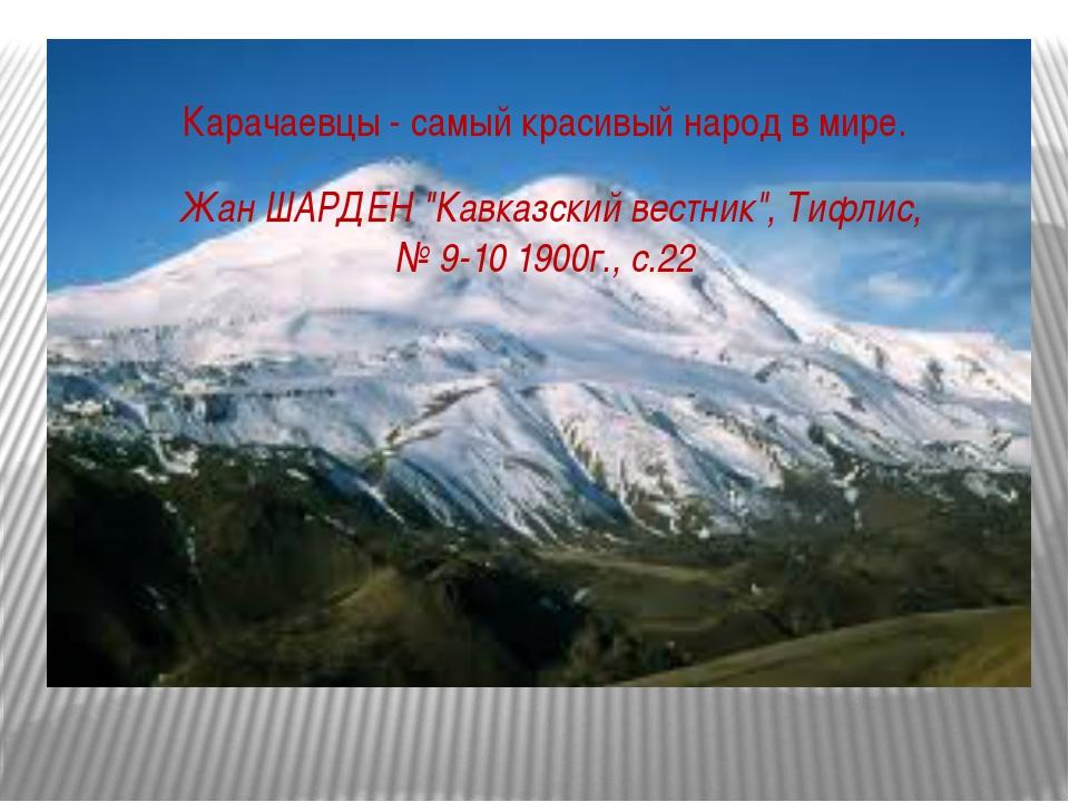 """Карачаевцы - самый красивый народ в мире. Жан ШАРДЕН """"Кавказский вестник"""", Ти..."""