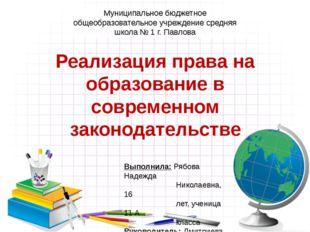 Реализация права на образование в современном законодательстве Муниципальное