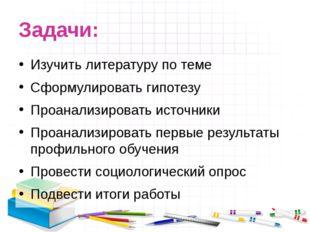 Задачи: Изучить литературу по теме Сформулировать гипотезу Проанализировать и