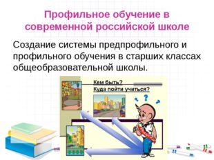 Профильное обучение в современной российской школе Создание системы предпрофи