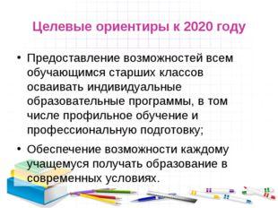 Целевые ориентиры к 2020 году Предоставление возможностей всем обучающимся ст
