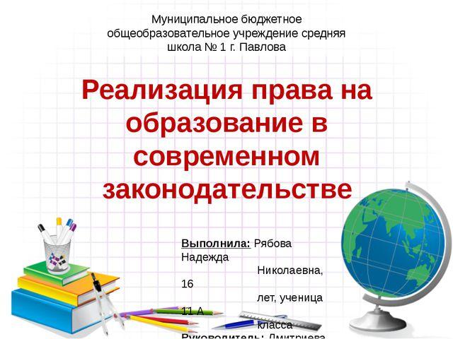 Реализация права на образование в современном законодательстве Муниципальное...