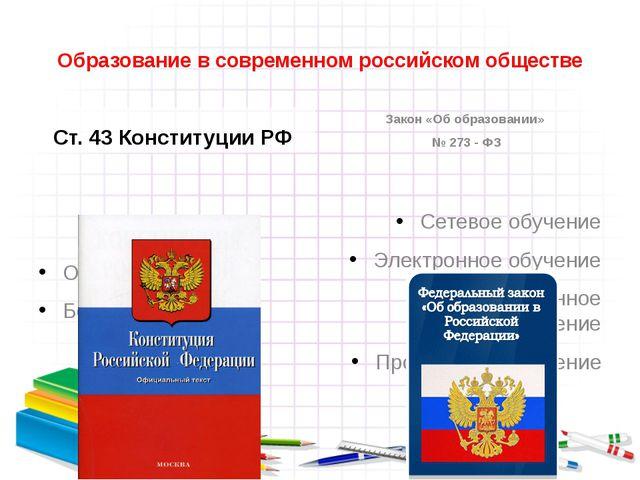 Образование в современном российском обществе Ст. 43 Конституции РФ Общедосту...