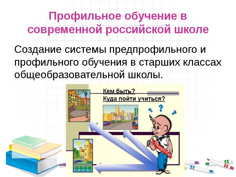 Профильное обучение в современной российской школе Создание системы предпрофи...