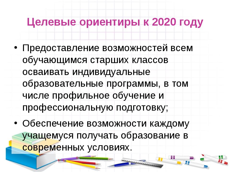 Целевые ориентиры к 2020 году Предоставление возможностей всем обучающимся ст...