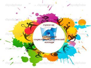ГБПОУ КК Туапсинский социально-педагогический колледж